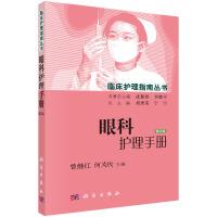眼科护理手册(第2版)