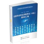 出版专业职业资格考试(中级)题库汇编