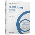 中国饮食文化(第二版)(中等职业学校中餐烹饪与营养膳食专业教材)