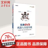 乐高EV3机器人自造实战 清华大学出版社