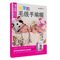 正版NY3_宝宝的毛线手编帽 9787518018550 中国纺织出版社 张翠