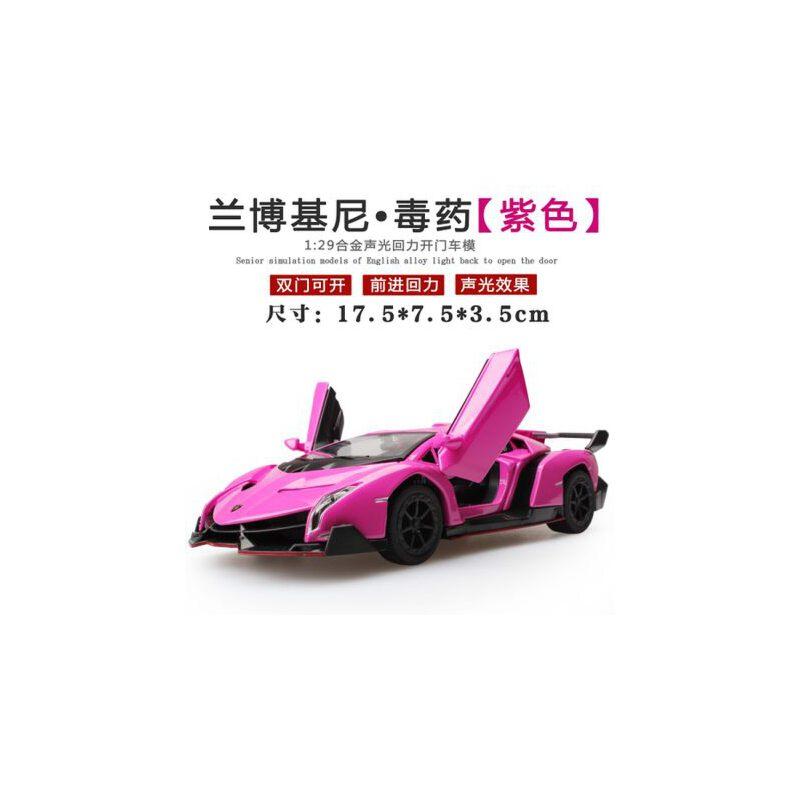 美致汽车模型兰博基尼毒药合金车模仿真车模金属回力车儿童玩具车
