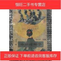 【二手旧书8成新】小脚与辫子 张仲 国际文化出版公司 9787801050052