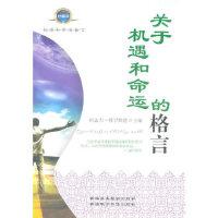 【旧书二手书9成新】关于机遇和命运的格言 阿迪力・穆罕默德 9787807444336 新疆美术摄影出版社