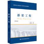 【新书店正版】桥梁工程(第四版)邵旭东人民交通出版社9787114128233