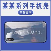 某某手机壳苹果11木苏里2周边iPhone12原耽xr江添8华为p30盛望p40pro/nova7荣耀9x小米10/vi