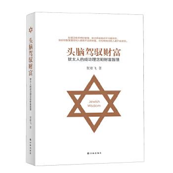 头脑驾驭财富-犹太人的成功理念和财富智慧(pdf+txt+epub+azw3+mobi电子书在线阅读下载)