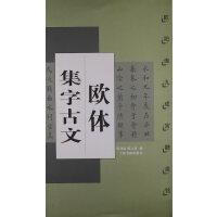欧体集字古文・欧阳询九成宫醴泉铭