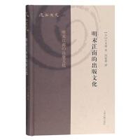 明末江南的出版文化(复旦文史丛刊)