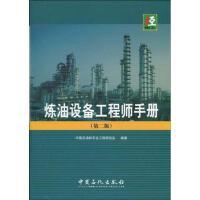 炼油设备工程师手册(第二版) 中国石油和石化工程研究会 编著