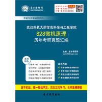 武汉科技大学信息科学与工程学院828微机原理历年考研真题汇编(考试软件)2020年考研考试用书教材配套/历年考研真题汇