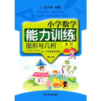 小学数学能力训练系列 图形与几何 第四册()