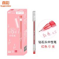 真彩 钻石头中性笔 红色0.5mm(单支)大容量一体式 水笔/签字笔/碳素笔 GP128 当当自营