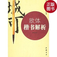 【旧书二手书九成新】欧体楷书解析/郭永琰/中国书店出版社