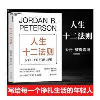 正版 人生十二法则 12 rules for life 中文版 成功励志正能量心理学书 成功励志 心理学 乔丹 彼得森