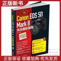 现货 Canon EOS 5D Mark II完全摄影指南 数码单反摄影教程 佳能5D Mark II 5D2实用指南说