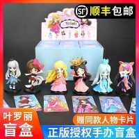 叶罗丽盲盒玩具惊喜盒猜猜乐正版灵冰公主夜萝莉周边女孩手办娃娃