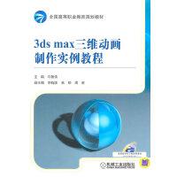 3ds max三维动画制作实例教程