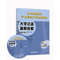 大学法语简明教程(MP3版)(13新)