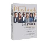 企业家的剧本(开启成功事业的百余条商业准则    一个企业管理者必备的战略、诀窍和技巧)