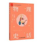中国科技史话丛书——物理史话