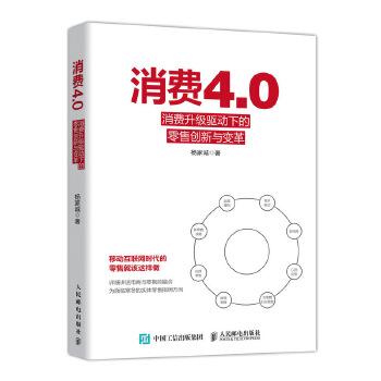 消费4.0-消费升级驱动下的零售创新与变革(pdf+txt+epub+azw3+mobi电子书在线阅读下载)