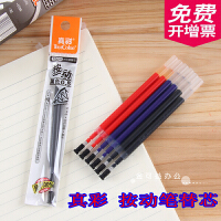 真彩1588 按动式水笔芯0.5mm中性笔替芯 适用真彩A47水笔芯