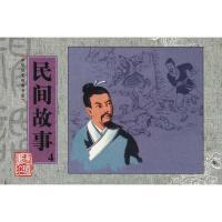 中华历史故事书系.民间故事4 丁善葆