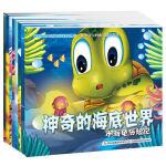 神奇的海底世界全8册正版 幼儿园1-2-3-4-5-6岁性格培养海底世界大探险启发想象力的趣味绘本儿童一二三四五六岁宝