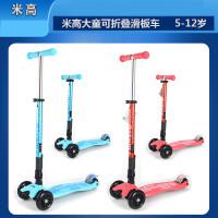 瑞士米高micro �月绞�Maxi儿童滑板车 可折叠可升降6岁大号四轮车