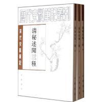 清秘述闻三种:清代史料笔记 中华书局