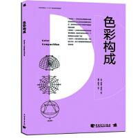 """中国高等院校""""十三五""""精品课程规划教材-色彩构成"""