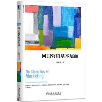 回归营销基本层面(pdf+txt+epub+azw3+mobi电子书在线阅读下载)