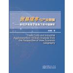 贸易成本与产业集聚――新经济地理学视角下的中国解析