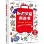 旅游英语图画书(附音频)