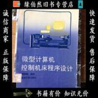 【二手正版9成新现货】微型计算机控制机床程序设计 /微型计算机控制机床程序设计 微型计算机控制机床程序设计 重庆大学出