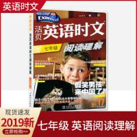 2019新版快捷英语活页英语时文七年级阅读理解NO.17 第17期假笑男孩来中国了初一7年级英语专项阅读训练