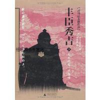 【二手旧书8成新】丰臣秀吉 [日]司马辽太郎 广西师范大学出版社 9787549527076