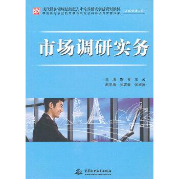市场调研实务 (市场营销专业)(现代服务领域技能型人才培养模式创新规划教材)
