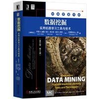 数据挖掘:实用机器学习工具与技术(英文版・第4版)