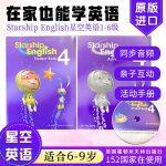 星空英语+外星兔子访地球国际英语家庭教育系列图书 4级 1书+2练习册+CD
