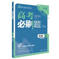 理想树67高考2020新版高考必刷题 生物2 遗传与进化 高考专题训练