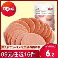 【百草味 -山楂片208g】条卷糕水果干果脯蜜饯 孕妇零食果丹皮