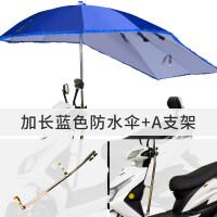电瓶车挡雨棚雨伞加厚大防晒踏板摩托车遮雨棚防雨棚电动车遮阳伞