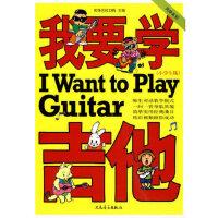 【新书店正版】我要学吉他(小学生版)(单书版)刘传,风华艺校人民音乐出版社9787103032688