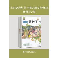 小布老虎丛书・中国儿童文学经典(套装共2册)