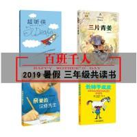 19百班千人暑期3年级共读三片青姜 超听侠 亲爱的汉修 长袜子皮皮共4册