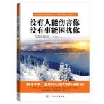 【新书店正版】没有人能伤害你 没有事能困扰你杨东红中国纺织出版社9787506495332