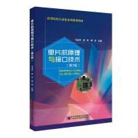 单片机原理与接口技术(第3版)
