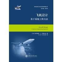 飞机设计――基于系统工程方法 大飞机出版工程